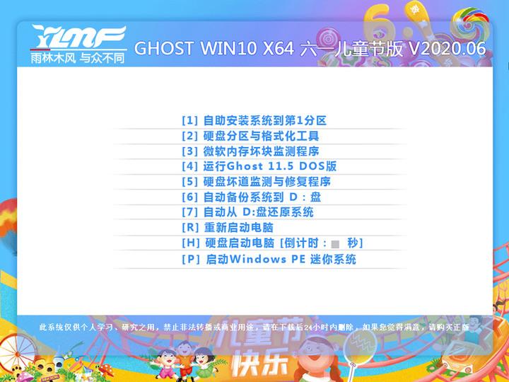 雨林木风Ghost Win7 Sp1 x64旗舰版