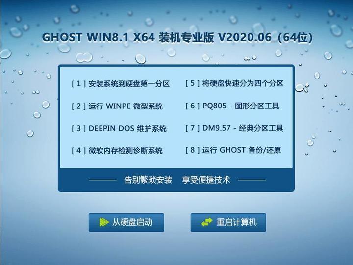 Ghost Win8.1X64 装机版 V202006