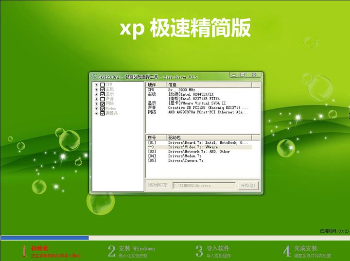 xp极速精简版下载