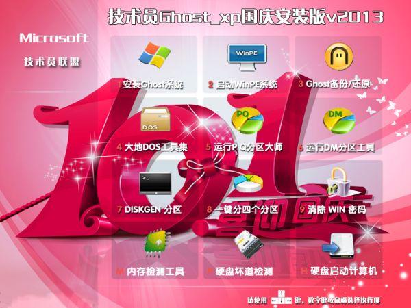 【电脑城装机】技术员联盟Ghost Xp Sp3国庆装机版2013.10
