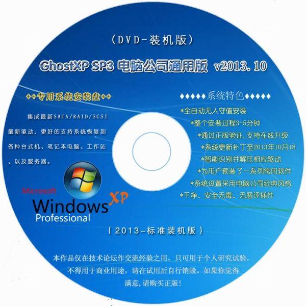 【DVD装机版】GhostXP_SP3电脑公司通用版v2013.10_BY:CN
