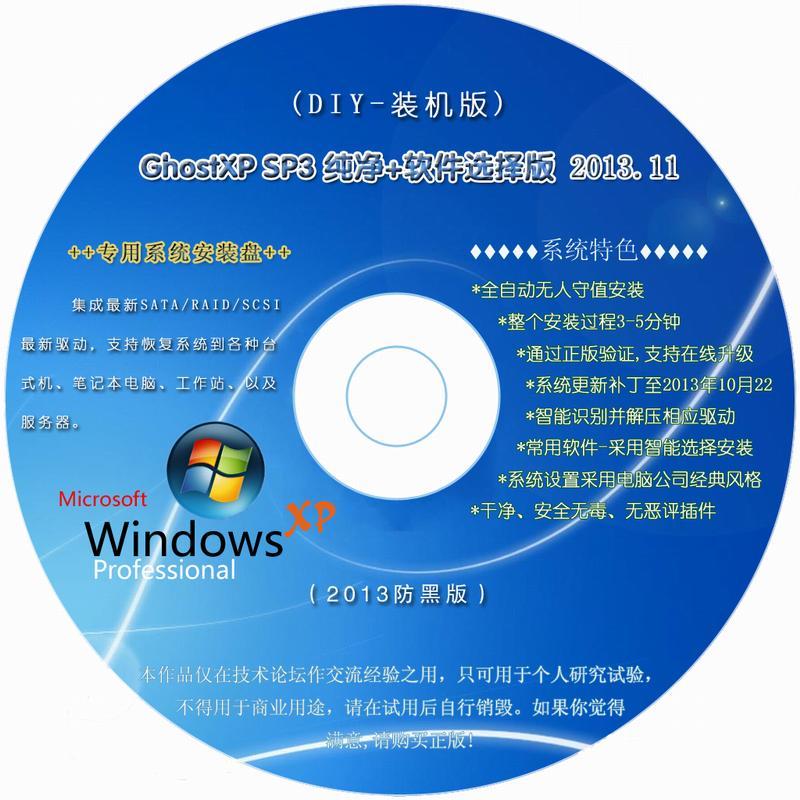 【CN-DIY选择版】电脑公司GhostXP_SP3纯净软件选择版2013.11 by:CN