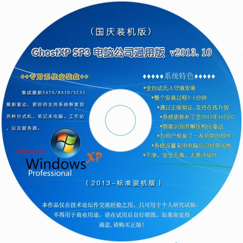 【CN精品系统】GhostXP_SP3电脑公司通用版2013.10国庆装机版BY:CN