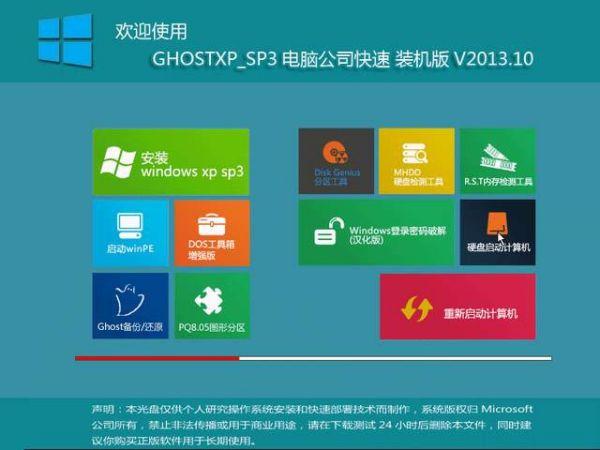 电脑公司GhostXP_SP3快速装机版V2013.10 by:好人一个