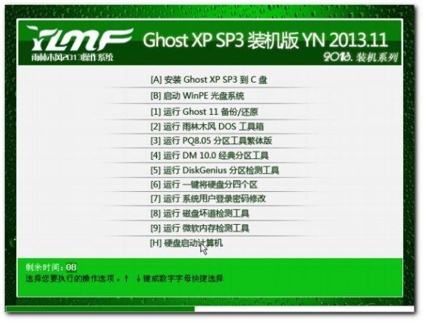 雨林木风GHOST XP SP3快速装机版YN2013.11