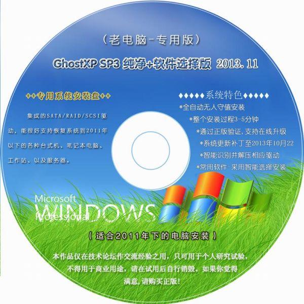 【老电脑专用版】电脑公司GhostXP_SP3软件自选纯净版2013.11 by:CN