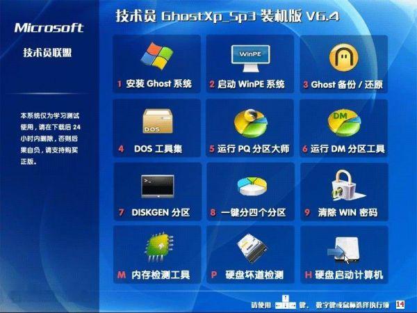 电脑城技术员GhostXp_Sp3快速装机版V6.4_2013.12