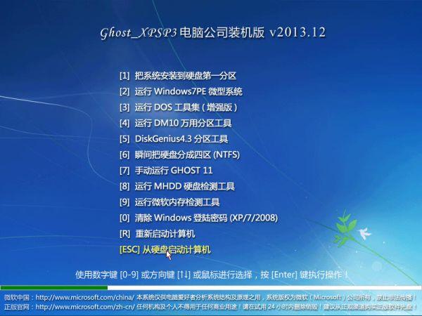 Ghost_XPSP3电脑公司装机版v2013.12 by:Tclsevers