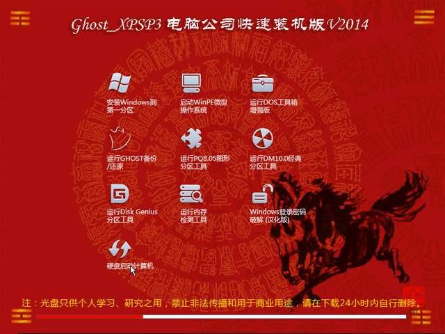 GhostXP_SP3电脑公司快速装机版V2014.02 by:好人一个