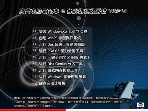 惠普电脑笔记本&台式机快速装机系统V2014.03 by:好人一个
