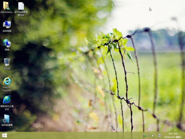 【Win8.1永久激活】绿茶Windows8.1(32位)电脑城快速装机旗舰版2014.04