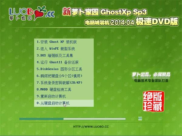 新萝卜家园GhostXP_SP3电脑城极速装机DVD版2014.04
