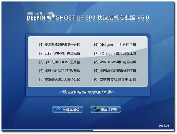 深度至尊技术GHOST XP SP3快速装机版V6.0_2014.06 by:风之舞