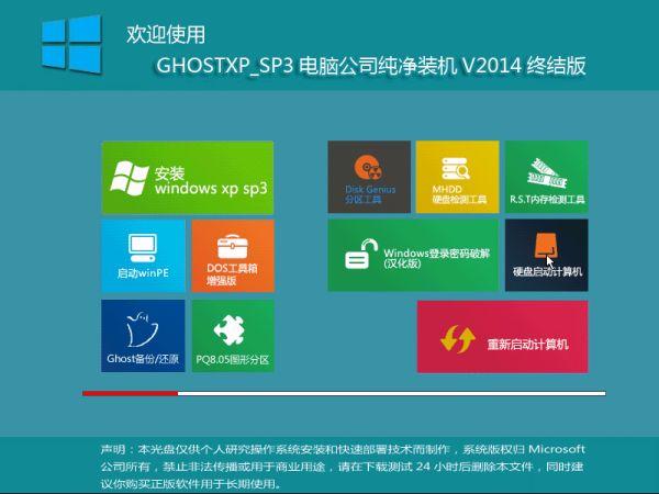 电脑公司GhostXP_SP3纯净装机版V2014终结版 by:好人一个