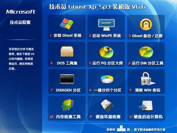技术员电脑城GhostXp_Sp3装机版V6.6_2014.07
