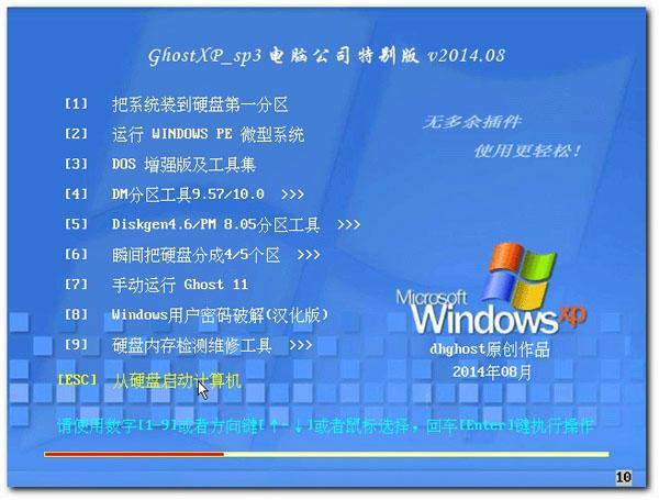 电脑公司GhostXP_SP3特别版V2014.08 by:donghai