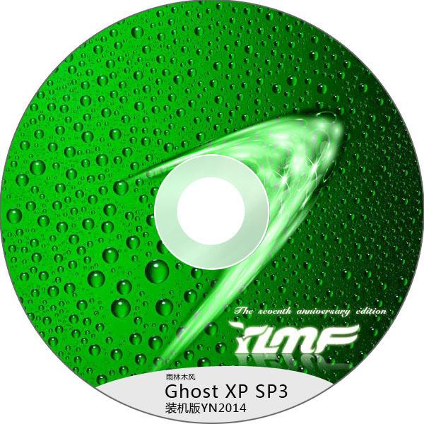 雨林木风GhostXP SP3快速装机珍藏版YN2014.08