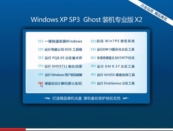 【金秋装机 经典稳定】深度完美GhostXP_SP3快速装机专业版X2_2014.09