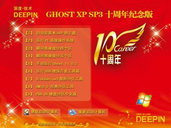 【5分钟装机】深度技术GhostXP_SP3十周年快速装机版2014.09