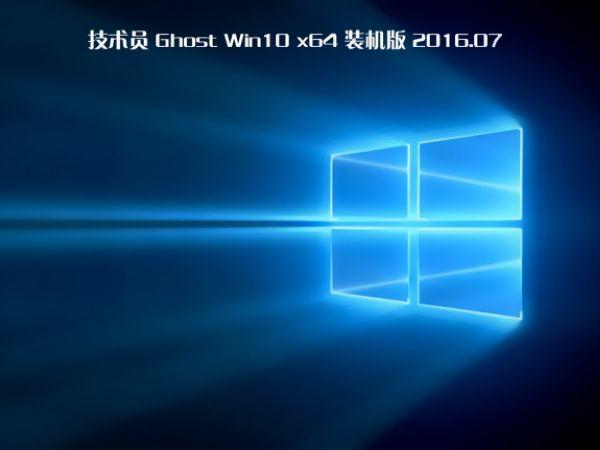技术员电脑城Ghost Win10 X64(64位)专业装机版2016