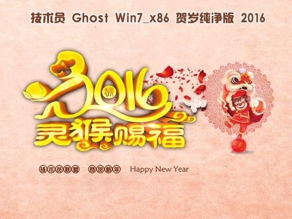 【绝对纯净 驱动齐全】技术员电脑城Ghost Win 7 Sp1 x86贺岁纯净旗舰版2016