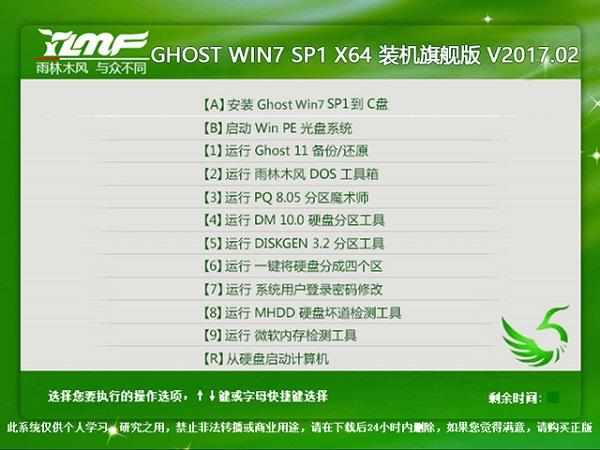 雨林木风 GHOST WIN7 SP1 X64(64位)快速装机旗舰版