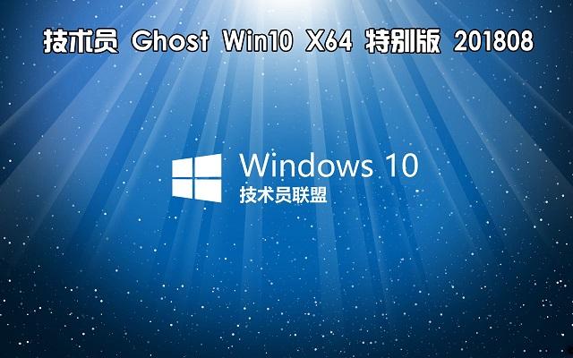 电脑城技术员Ghost Win10 x64快速装机旗舰版2018