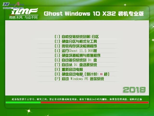 雨林木风Ghost Windows10 X86(32位)快速装机专业版2018