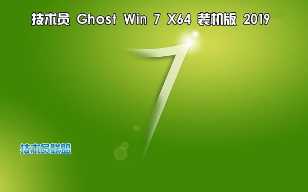 电脑城技术员GhostWin7 Sp1 x64快速装机旗舰版2019