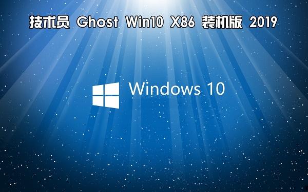 电脑城技术员GhostWin10_X86(32位)快速装机版2019