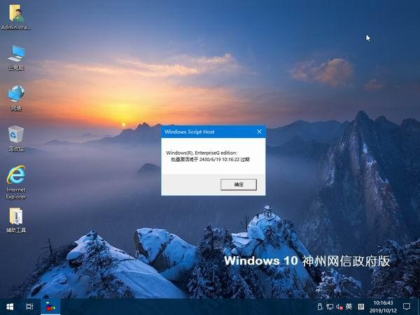 电脑公司GHOST Win10 X64快速装机纯净版2019