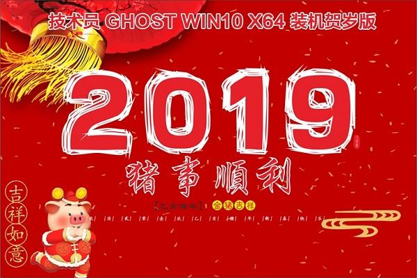 电脑城技术员Ghost Win10 x64快速装机新春版2019