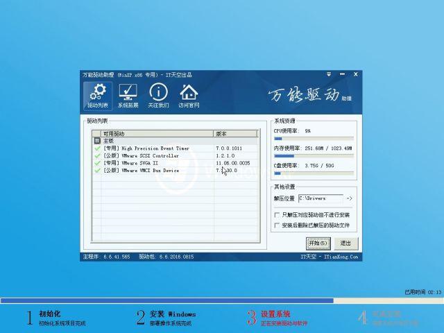 电脑公司Ghost XP SP3快速装机自选版V9.4_2019