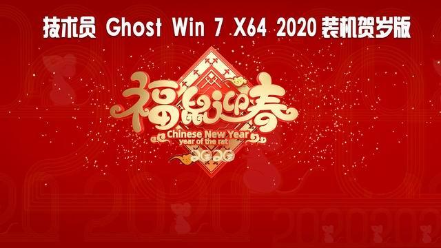 电脑城技术员Ghost Win7 Sp1x64 贺岁装机加强版2020