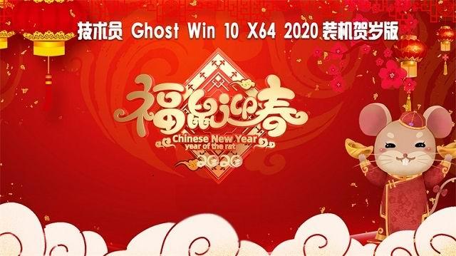 电脑城技术员Ghost Win10 x64贺岁装机加强版2020