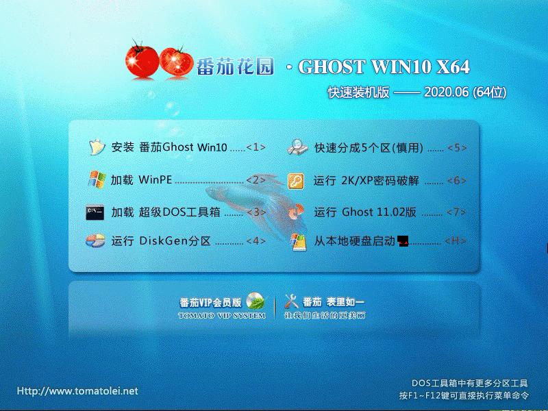 番茄花园 Ghost Win10 X64 美化版 202008