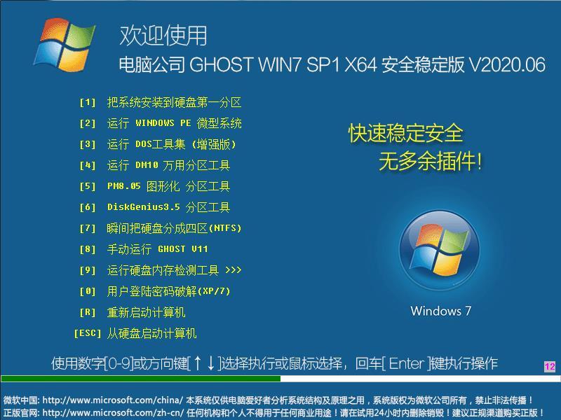 电脑公司特别版 Ghost Win7SP1 X64 装机版 202007
