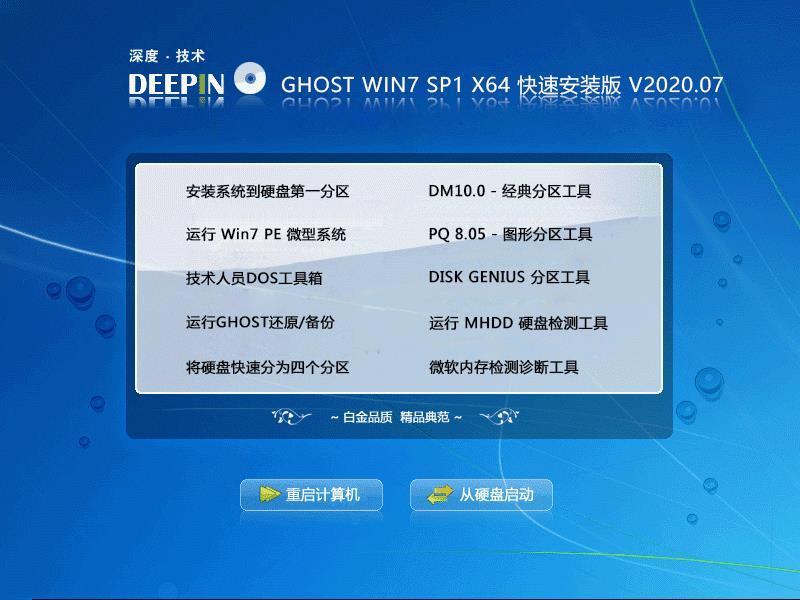 深度技术 Ghost Win7 SP1 X64 快速装机版 202007