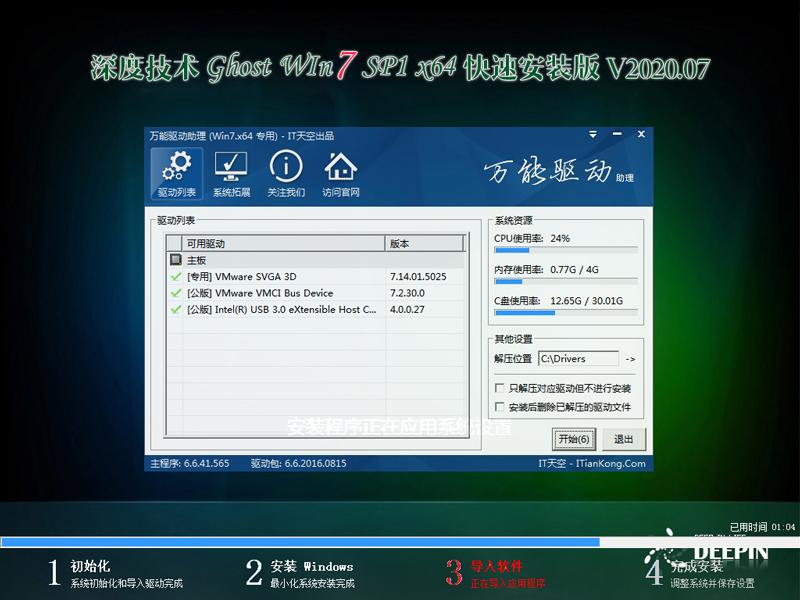 深度技术Ghost Win7快速装机版
