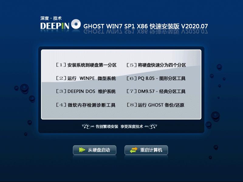深度技术 Ghost Win7 SP1X86 装机版 V202007 (32位)