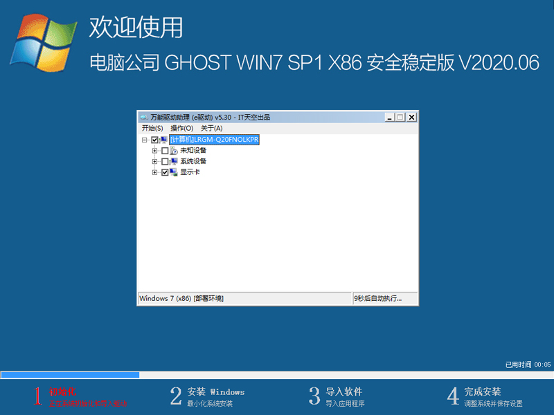 电脑公司特别版 Ghost Win7SP1X86 稳定版 V202007