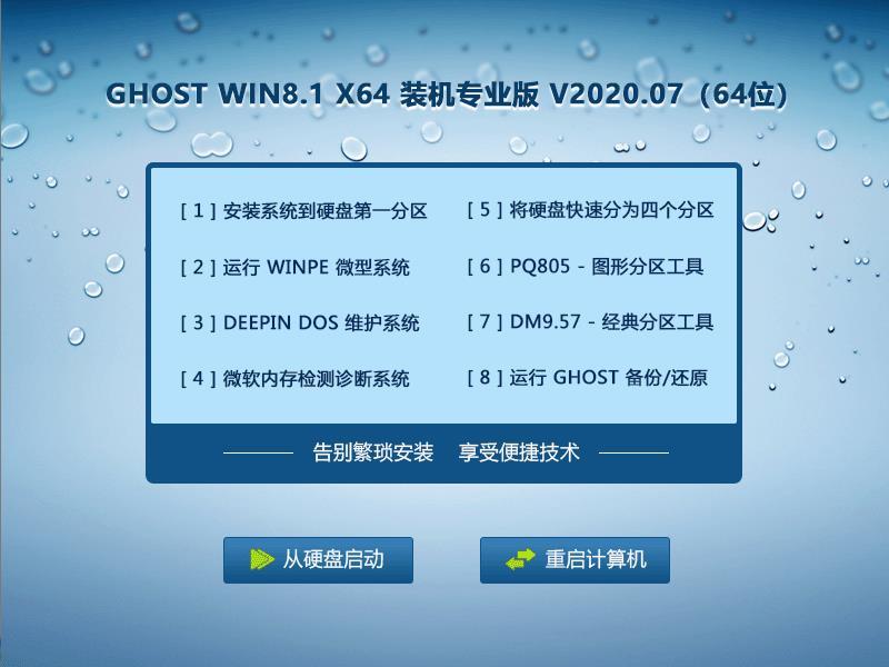 Ghost Win8.1X64 装机版 V202007