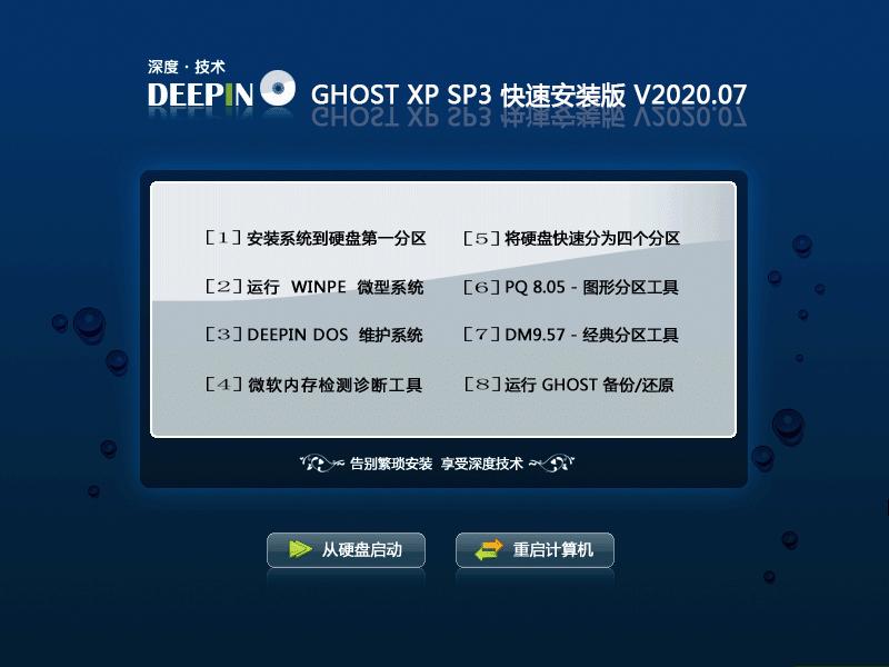 深度技术 Ghost XP SP3 装机版 202007