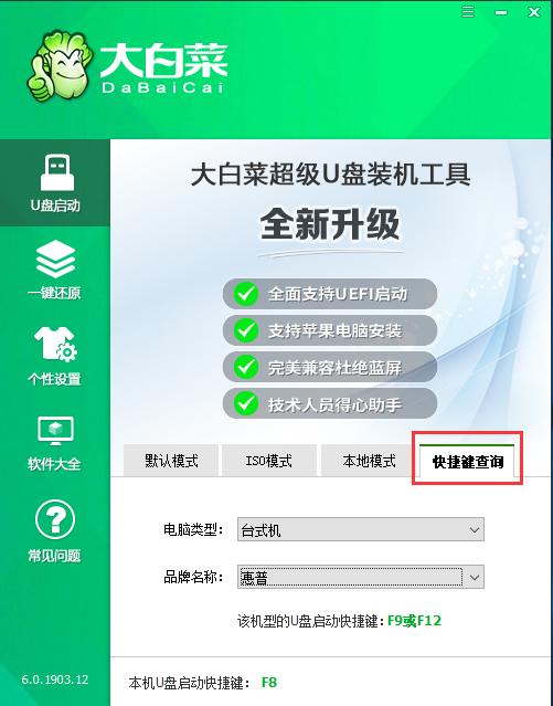 大白菜U盘启动盘制作工具 V6.0