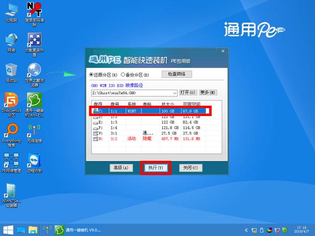 通用PE工具箱 V9.0 装机+UEFI(网络版)