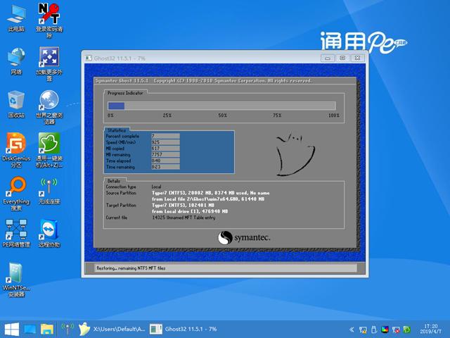 通用一键重装系统 V10.0
