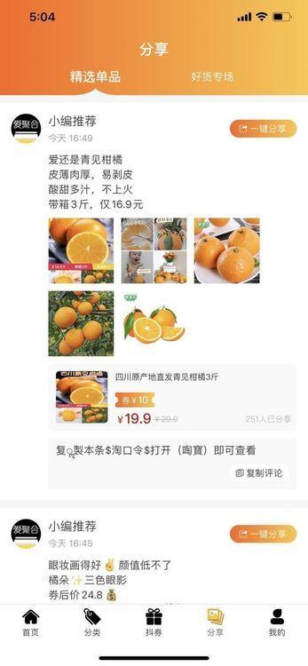 爱聚合app官方最新版下载