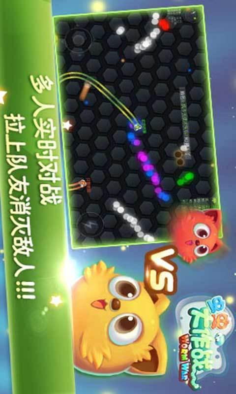 虫虫大作战中文版游戏下载