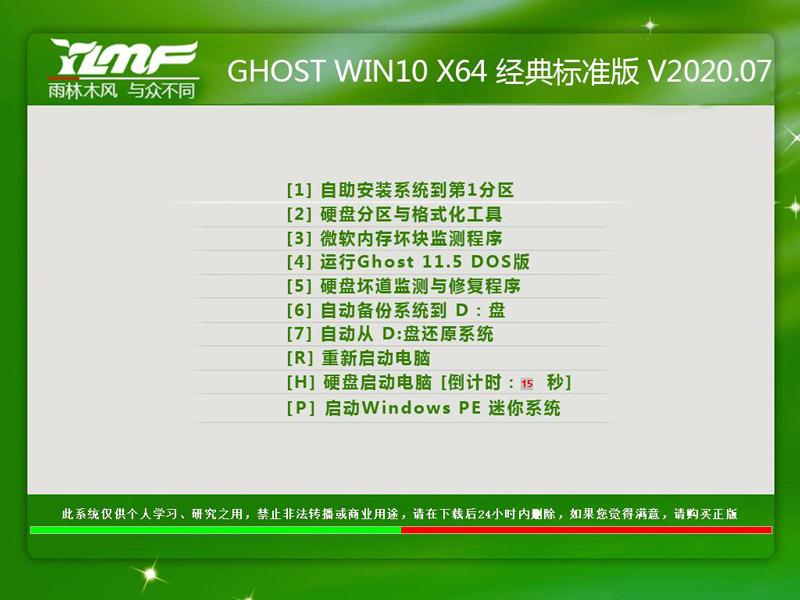 雨林木风 Ghost Win10 X64 经典标准版 202007