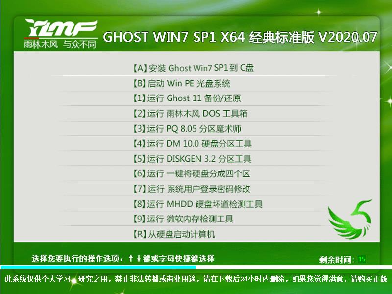 雨林木风 Ghost Win7 SP1 X64 经典装机版 202008